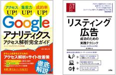 「Googleアナリティクス アクセス解析完全ガイド」と「リスティング広告 成功のための実践テクニック」表紙