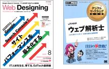 「Web Design」と「ウェブ解析士」表紙