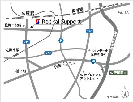 佐野藤岡インターチェンジからラディカルサポートまでの経路図
