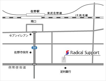 佐野駅からラディカルサポートまでの経路図