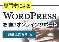 wordpressオンラインサポート