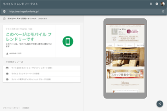 レスポンシブウェブデザイン・スマートフォン対応