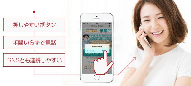 スマートフォンに最適化されたホームページ
