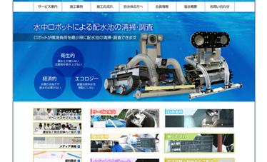 日本水中ロボット調査清掃協会様サイト