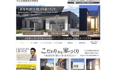 早乙女建築設計事務所様サイト