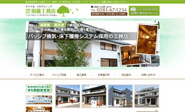 須藤工務店様サイト