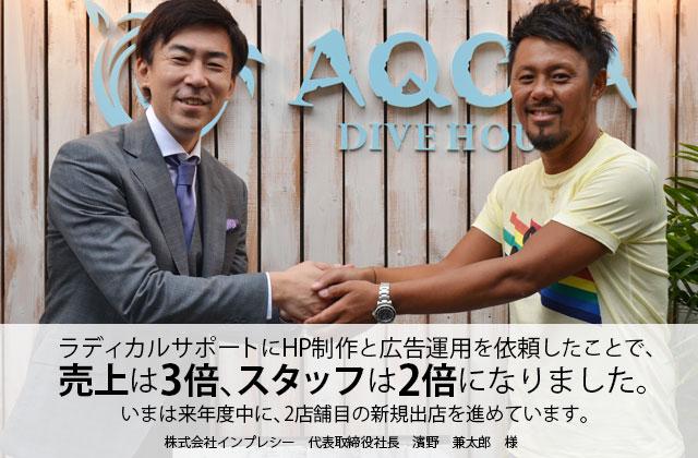 株式会社インプレシー 代表取締役社長 濱野 兼太郎 様