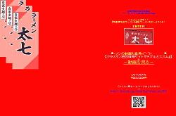 ラーメン太七 旧ホームページ