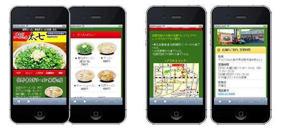 スマートフォン用ホームページ。