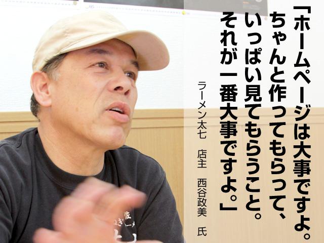 「ホームページは大事ですよ!」ラーメン太七店主 西谷政美氏