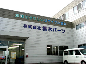 栃木パーツ本社