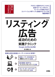 書籍表紙:リスティング広告成功のための実践テクニック