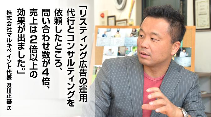 株式会社マルキペイント及川正基氏