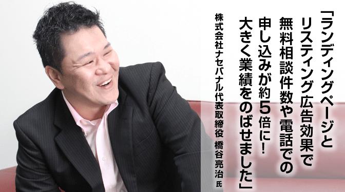 株式会社ナセバナル代表取締役橋谷亮治氏