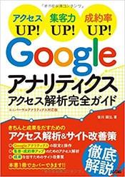 著書:アクセスUP!集客力UP!成約率UP!Googleアナリティクス アクセス解析完全ガイド