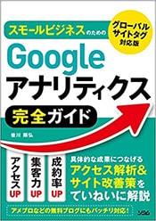 著書:リスティング広告 成功のための集客テクニック