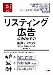 著書:スモールビジネスのためのGoogleアナリティクス 完全ガイド