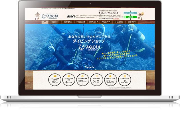 アクシア ダイブハウス 様のホームページ