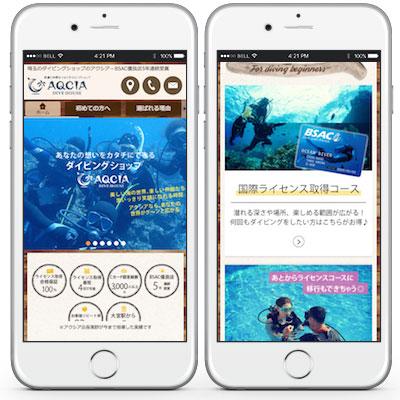 アクシア ダイブハウス様のスマートフォン用ホームページ
