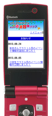 携帯用ホームページ(フィーチャーフォン)