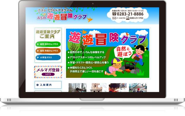学童アウトドア教室ホームページ(栃木県佐野市)