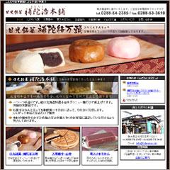 こだわり自家製餡による手造り和菓子・日光銘菓 補陀洛(ふだらく)本舗