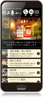 割烹旅館二葉様(埼玉県小川町)