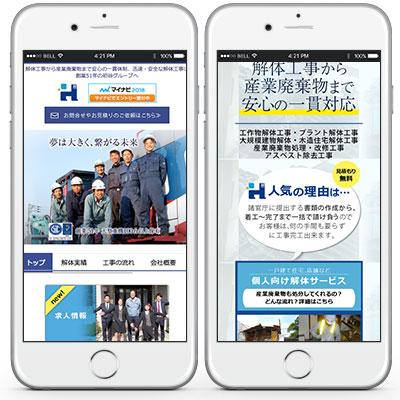 初谷建設様スマートフォン用ホームページ