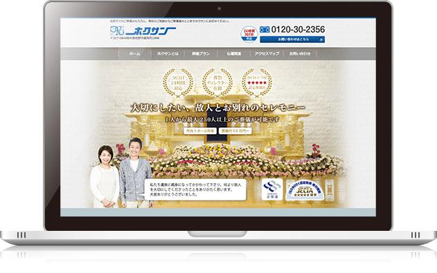 株式会社ホクサン様のホームページ