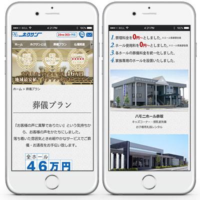 株式会社ホクサン様のスマートフォン用ホームページ