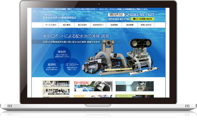 一般社団法人日本水中ロボット調査清掃協会(東京都中央区)