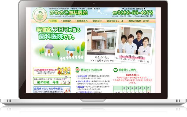 佐野市:歯科医院ホームページ