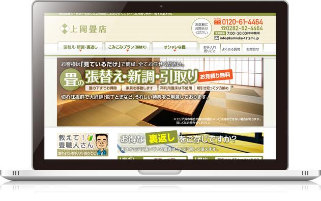 畳店ホームページ(栃木県栃木市藤岡町)