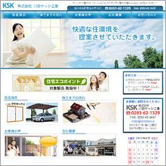 建材製造・施工・販売業(栃木県佐野市)