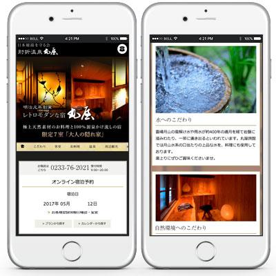 丸屋スマートフォン用ホームページ