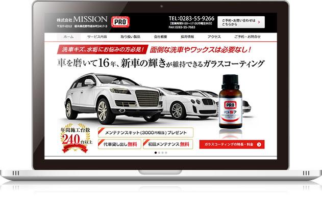 株式会社MISSION様のホームページ