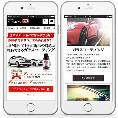 株式会社MISSION様のスマートフォン用ホームページ