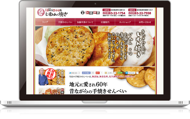 手焼きせんべいの加藤米菓(富)様