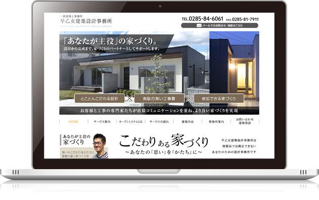 早乙女建築設計事務所様(栃木県真岡市)