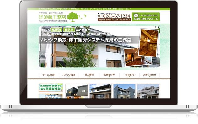 須藤工務店様(栃木県佐野市)
