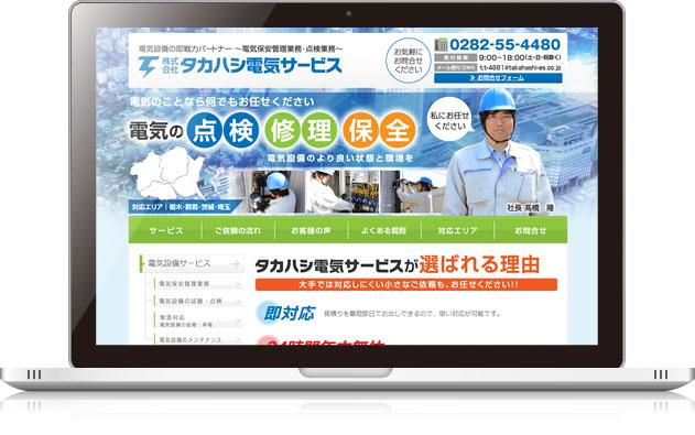 電気設備メンテナンス会社(栃木県栃木市)