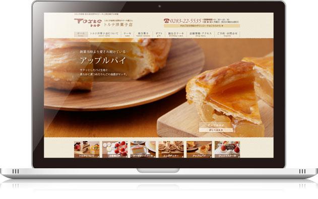 トルテ洋菓子店ホームページ