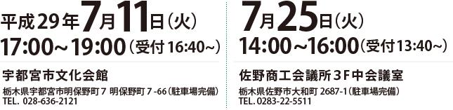 H29/7/11 17~19時,7/25 14~16時