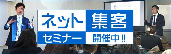 ネット集客セミナー開催中!