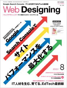 Web Designing 2015年8月号