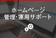 ホームページ管理・運用サポート