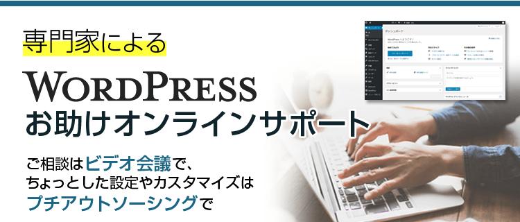 専門家によるWordPress お助けオンラインサポート