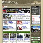 「MOTOR ENGINEER(モトールエンジニア)様(神奈川県藤沢市)」サムネイル