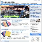 「製造業 三福工業株式会社 様(栃木県佐野市)」サムネイル