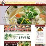 「割烹料理店(レストラン・飲食店:埼玉県深谷市)」サムネイル